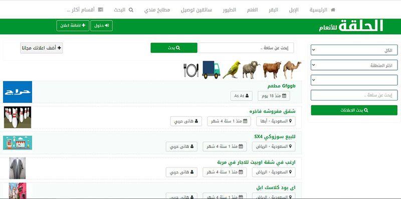 تصميم موقع لبيع الحيوانات موقع حيوانات للبيع تصميم موقع مواشى تصميم موقع لبيع القطط Chart Bar Chart