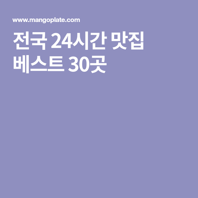 전국 24시간 맛집 베스트 30곳 디저트 음식 레시피