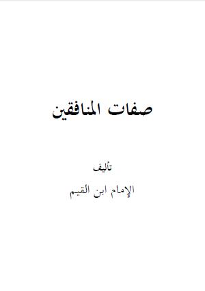 كتاب صفات المنافقين تأليف ابن قيم الجوزية Http Ar Islamway Net Book 4371 D8 B5 D9 81 D8 A7 D8 Aa D8 A7 D9 84 D9 85 D9 Pdf Books Download Book Lovers Books