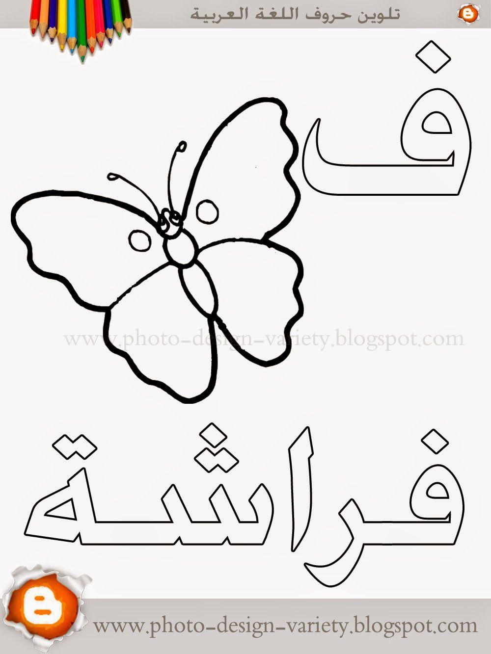 كافة حروف اللغة العربية مطروحة ضمن سلسلة من صور التلوين مع المثال لكل حرف واسم الصورة Arabic Alphabet For Kids Learn Arabic Alphabet Alphabet Coloring Pages