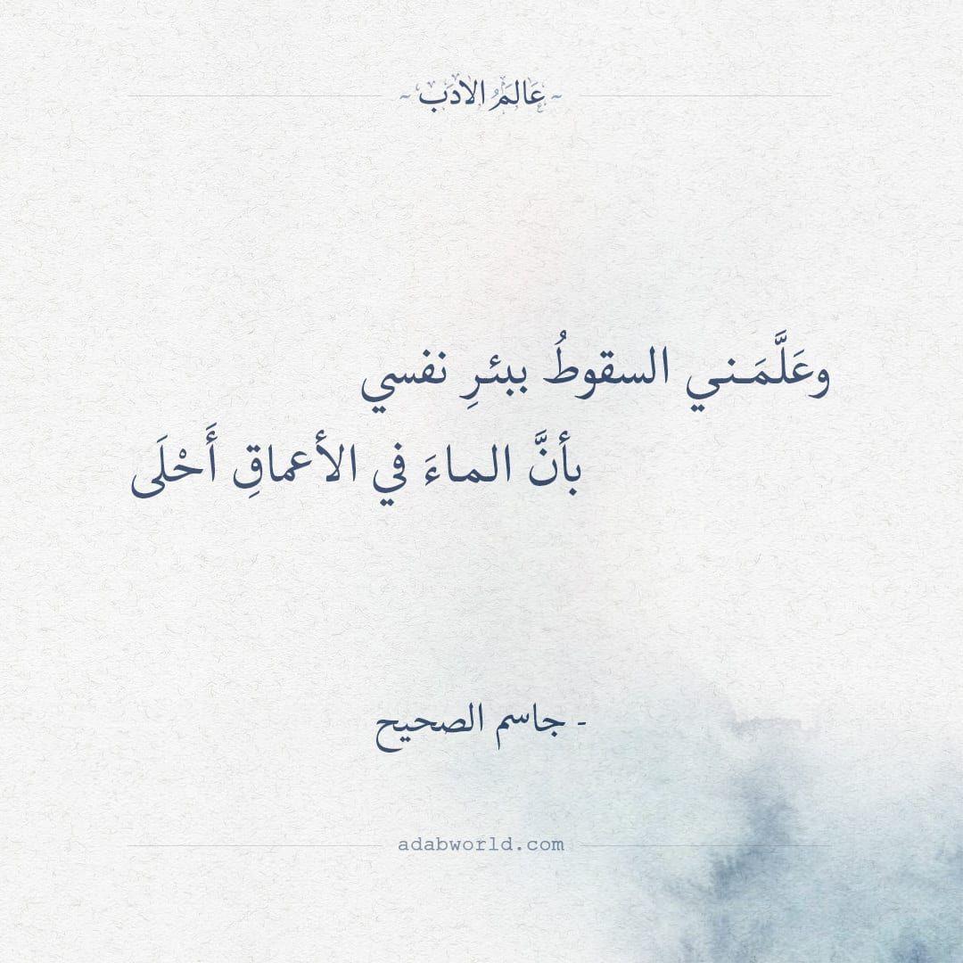 وعل مني السقوط ببئر نفسي جاسم الصحيح عالم الأدب Calligraphy Quotes Love Words Quotes Wonder Quotes
