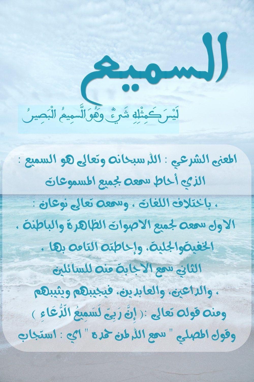 أسماء الله الحسنى السميع Arabic Quotes Quotes Arabic Calligraphy