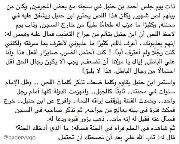 حكم واقوال الأمام أحمد بن حنبل صور من اقوال الأمام بن حنبل عظات مصورة  للامام بن حنبل