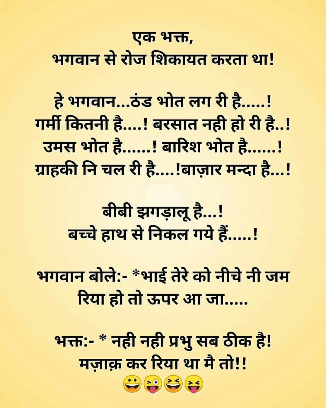 Funny Inspirational Quotes Images In Hindi