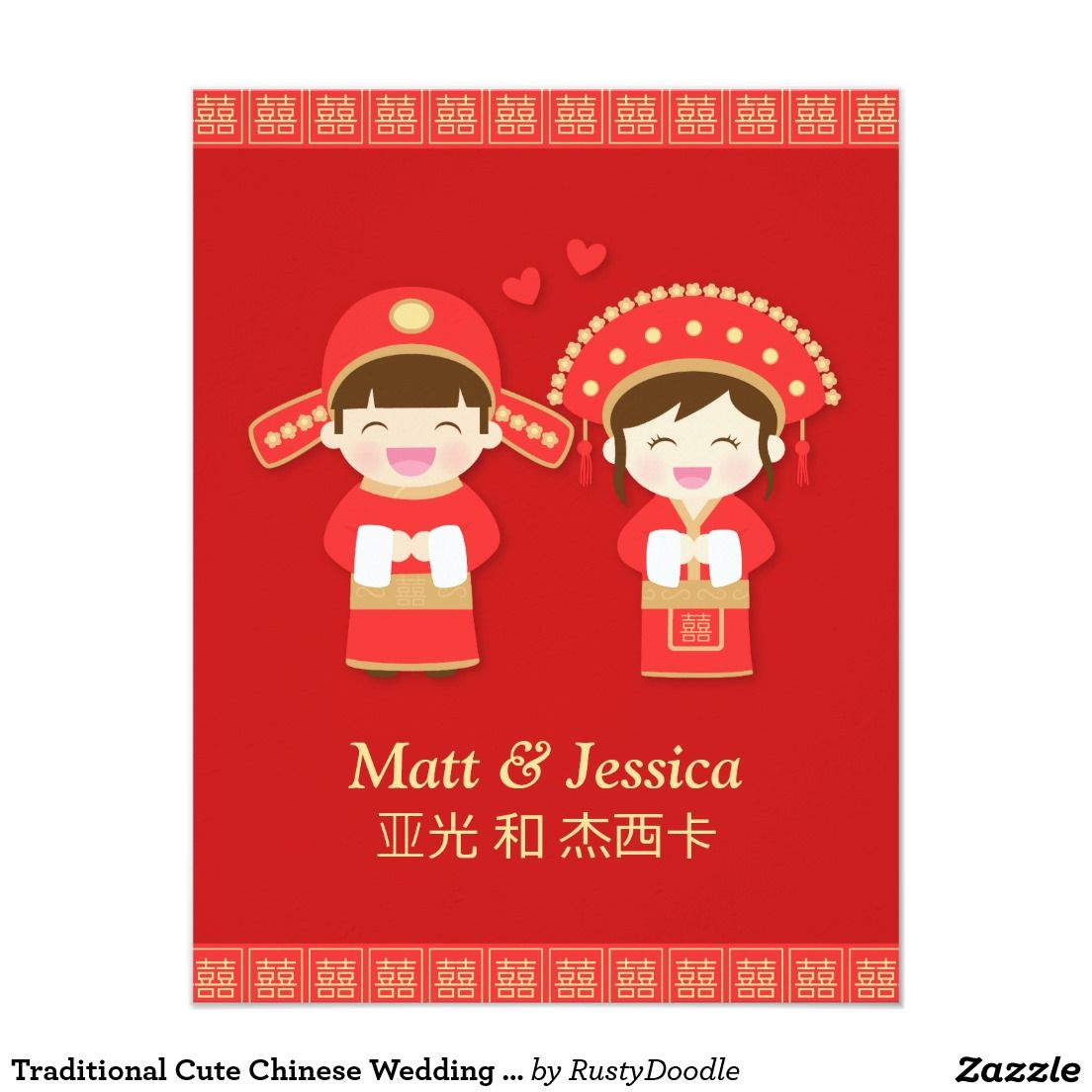 Traditional Cute Chinese Wedding Couple Invites Wedding Couples