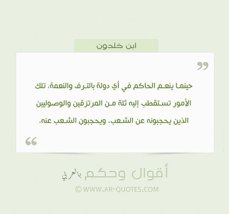 الحاكم المرتزقة والشعب Quotes Arabic Quotes Sayings