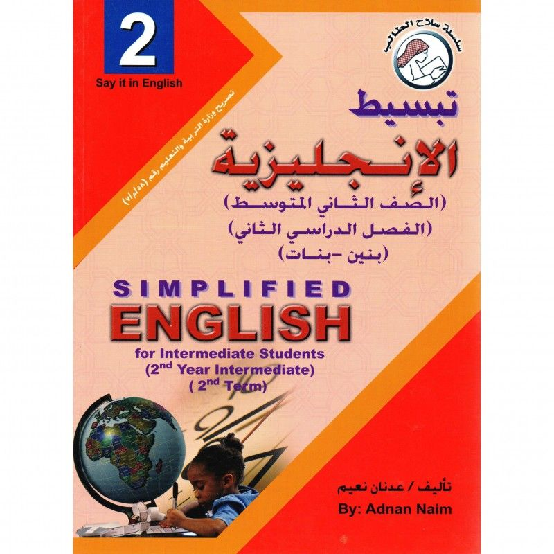 تبسيط الانجليزية ثاني متوسط فصل ثاني موحد كتب المرحلة المتوسطة الكتب المدرسية الكتب العربية Arabic Books Secondary School Textbook