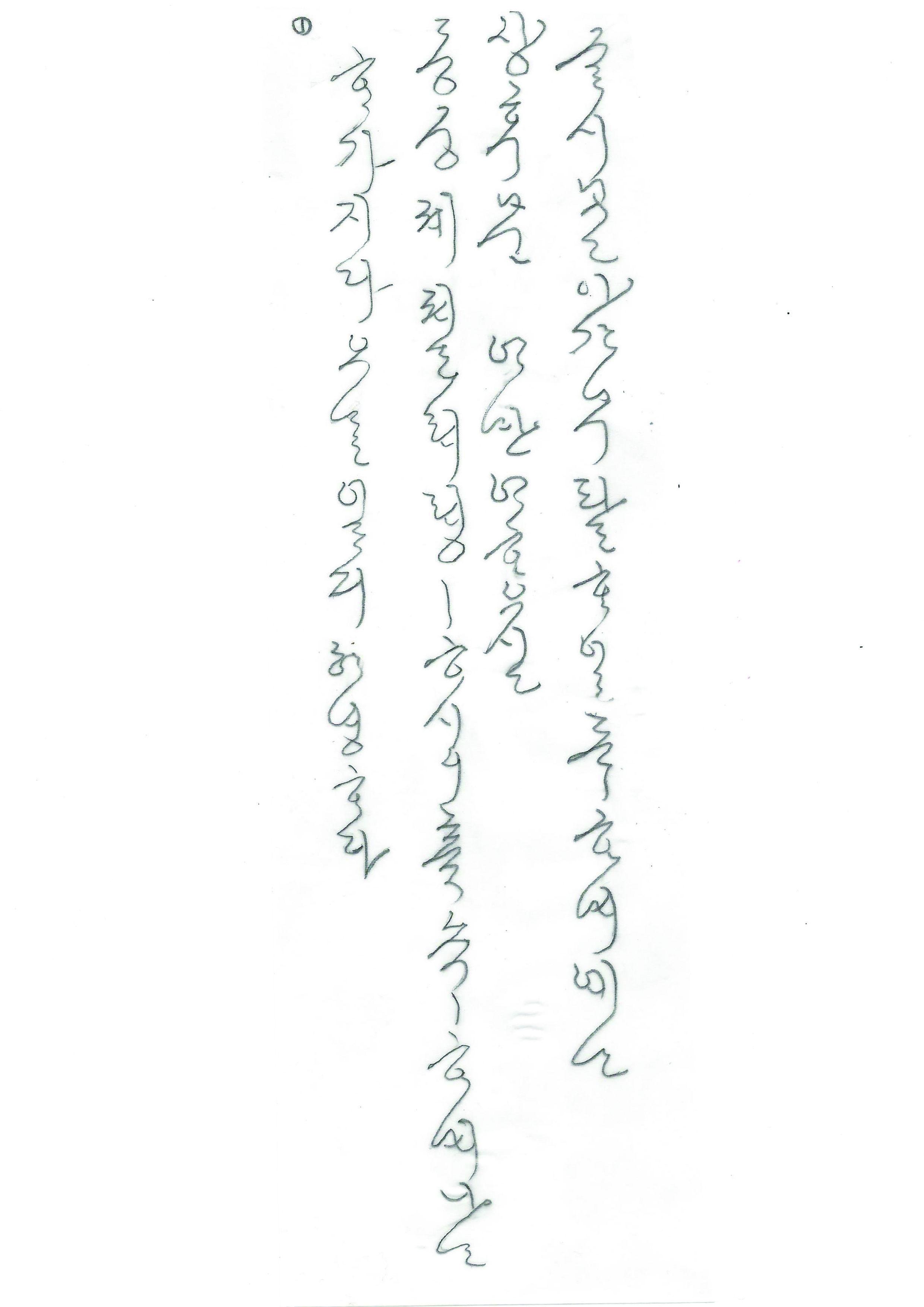 t116B w1 이충근 01  명성황후 한글편지와 조선왕실의 시전지/ 국립고궁박물관 [편].