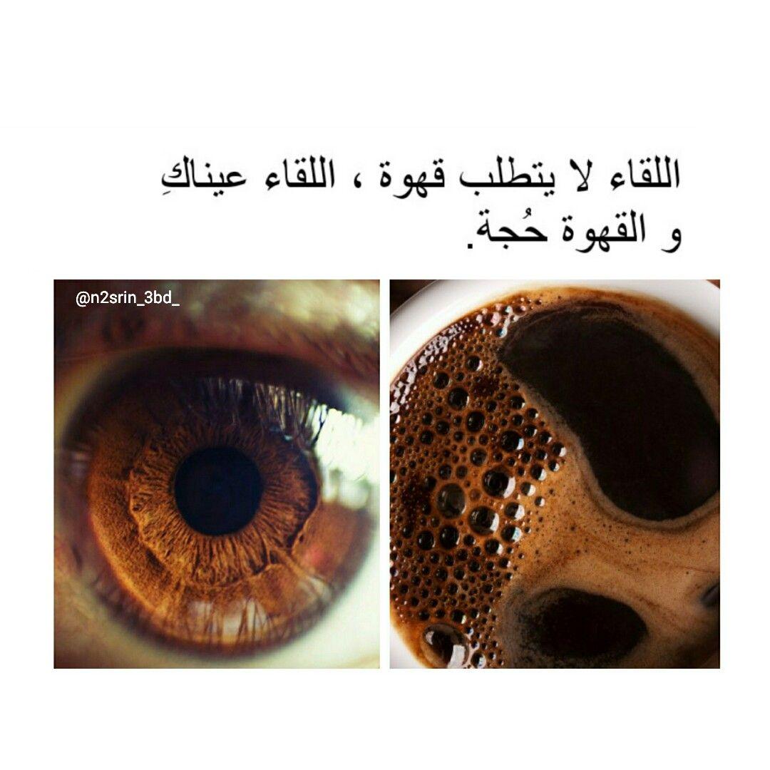 العيون البنية أجمل من جميع العيون الملونة Beautiful Arabic Words Arabic Love Quotes Cover Photo Quotes