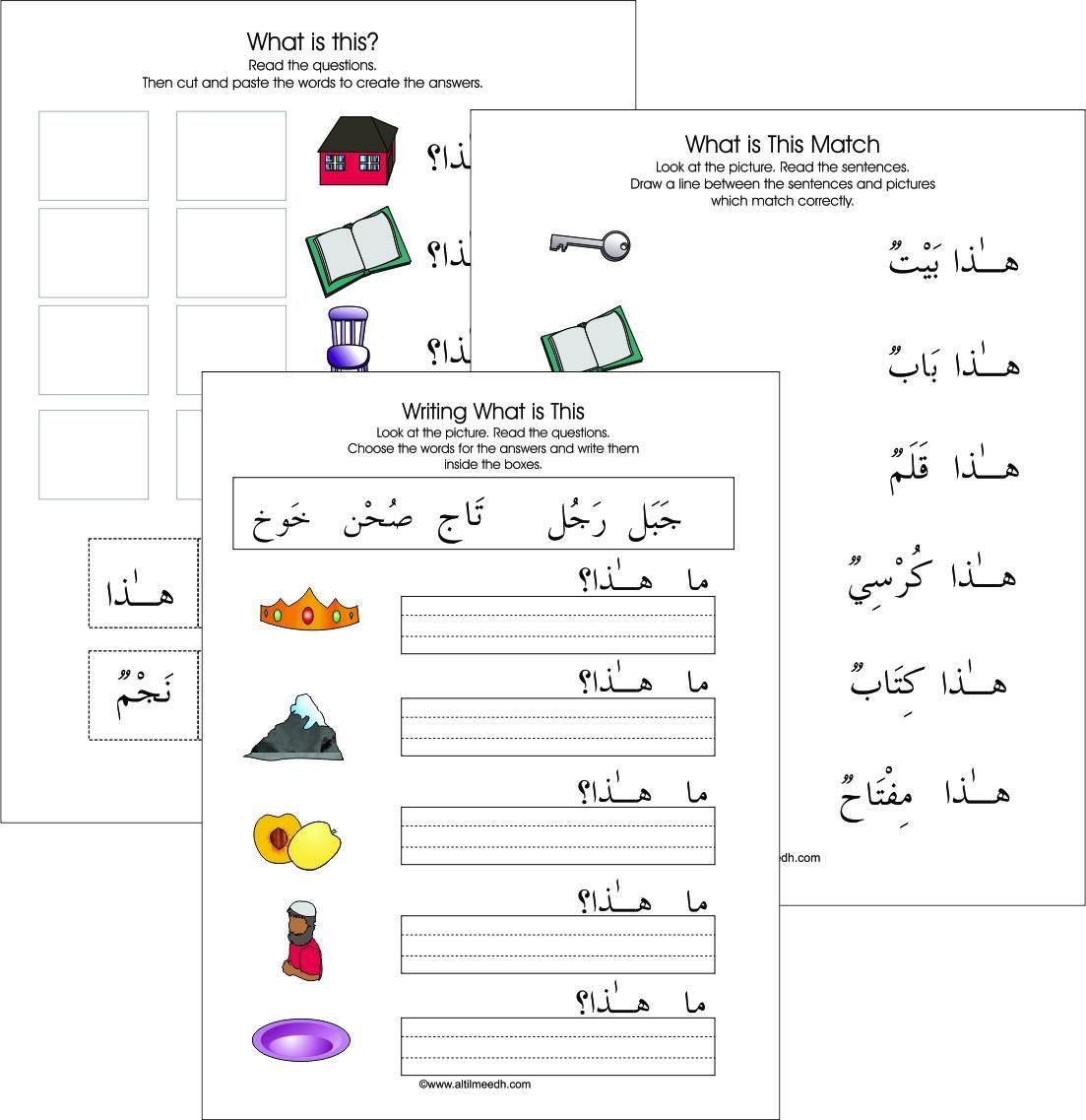 the first sentence what is this worksheet set by al tilmeedh. Black Bedroom Furniture Sets. Home Design Ideas
