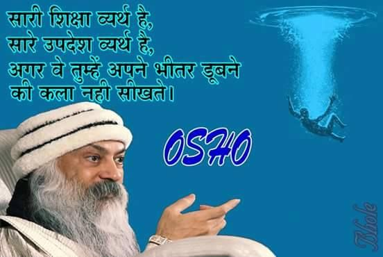 Osho Hindi Quotes Wallpapers Osho Life Inspiring Messages With