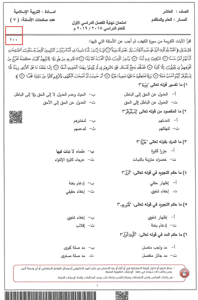 امتحان نهاية الفصل الدراسي الاول 2018 2019 الصف العاشر مادة التربية الاسلامية