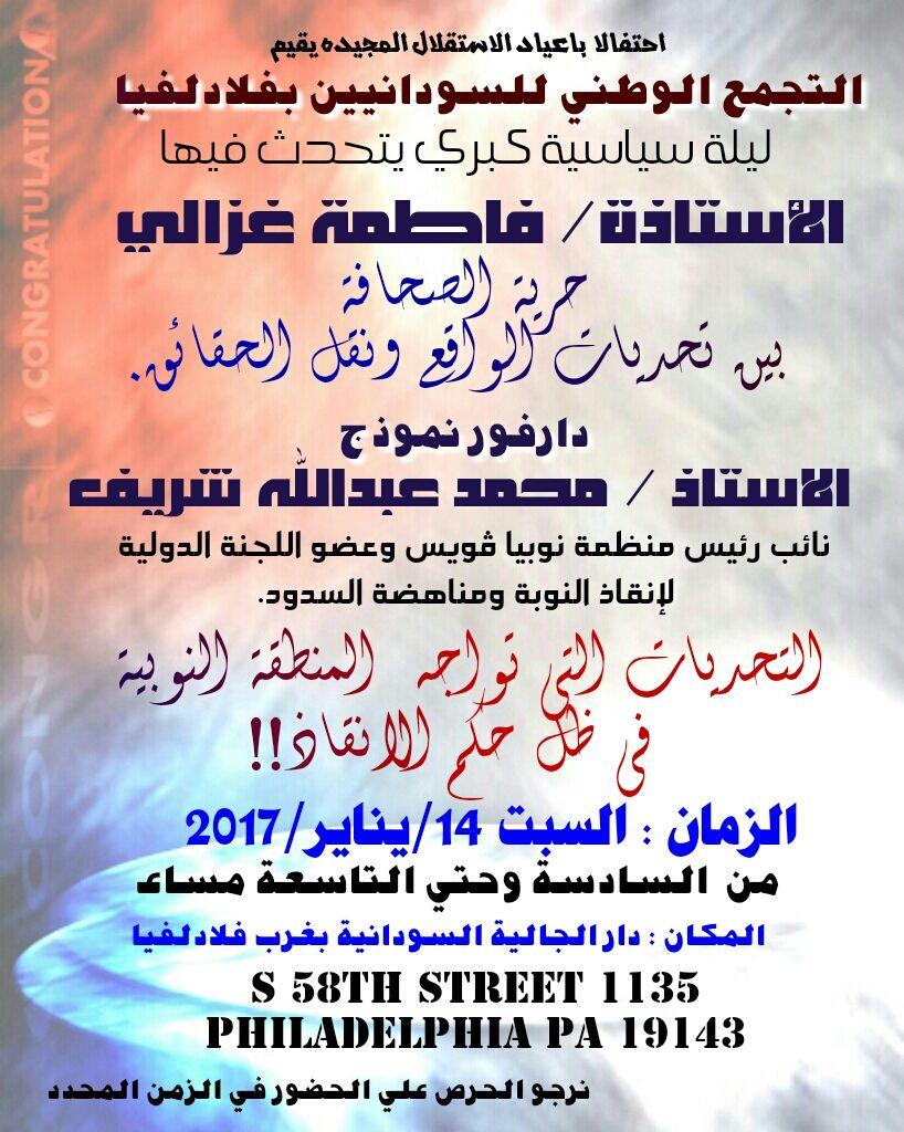 السودانيون بفيلادلفيا يحتفلون بأعياد الاستقلال