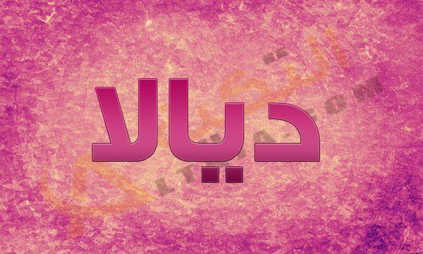 معنى اسم ديالا Dealaa الكثير من الأسماء نسمع عنها ونريد أن نعرف ما هو معناه ونحن من موقعنا سوف نتعرف على ما هو معنى اسم ديالا في اللغة العرب Symbols Letters