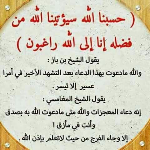 Pin By عابر سبيل Passerby On اسلاميات Islam Arabic Calligraphy Calligraphy