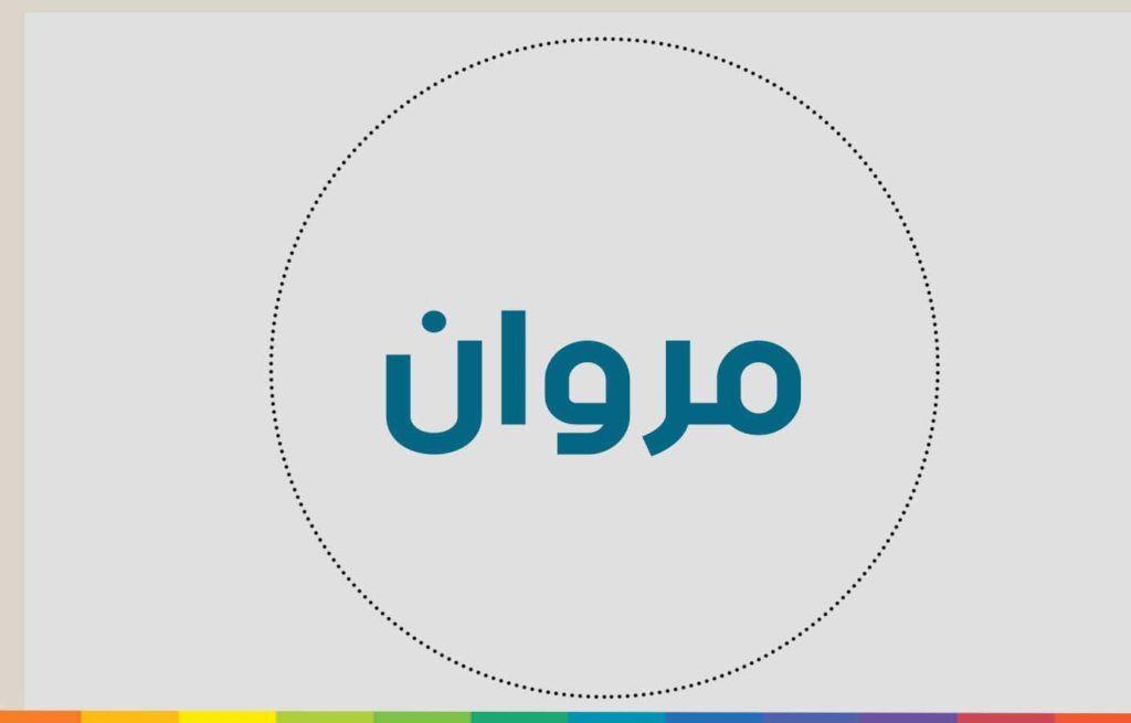 معنى اسم مروان Tech Company Logos Company Logo Vimeo Logo