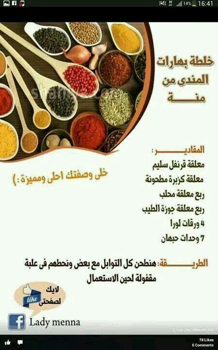 بهارات المندي Arabic Food Spice Recipes Diy Spice Recipes