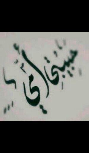 امي هي اهم الاشخاص التي تؤثر في فقلب الام بالنسبة لي هو احن قلب واكثر قلب يدل على الخير الى ابنائها Arabic Love Quotes Mother Quotes Miss You Mom