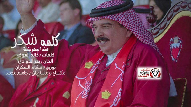 كلمات اغنية كلمة شكر هند البحرينية Fashion Bucket Hat Hats