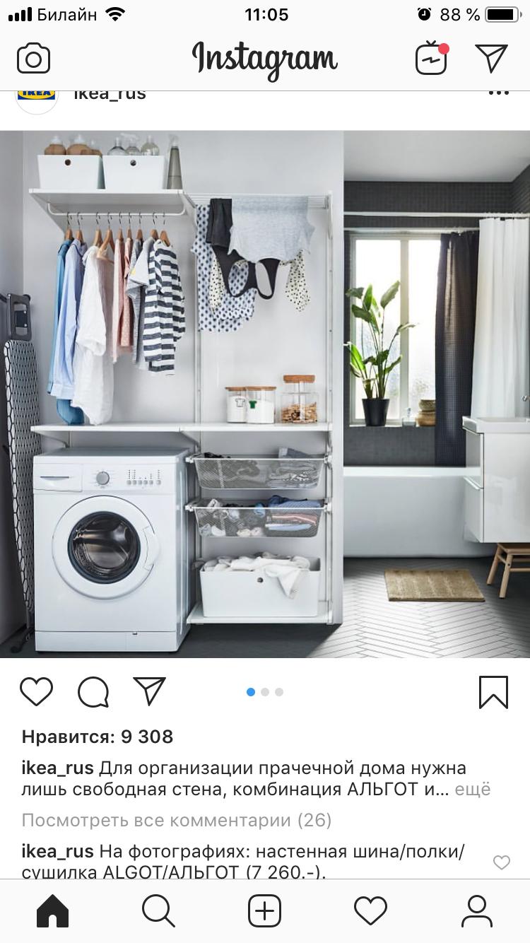 Epingle Par Kristel Sur Maison Rangement Buanderie Buanderie Ikea Design Buanderie