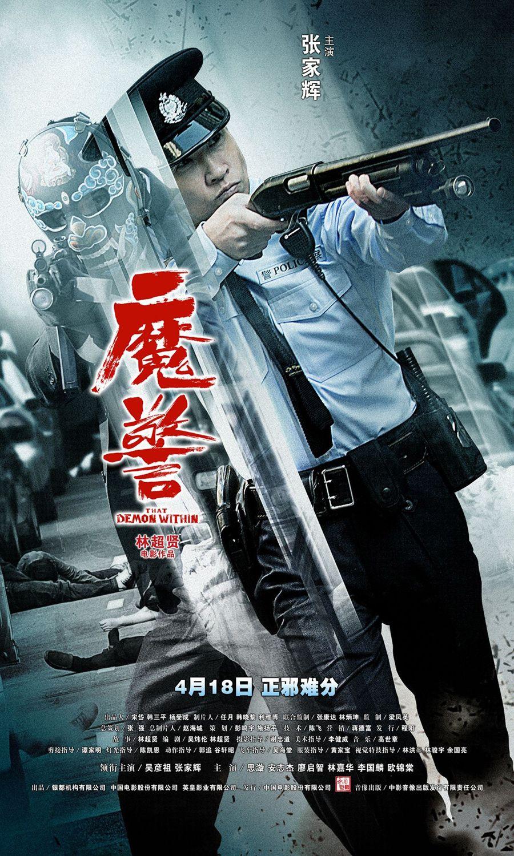 魔警 (That Demon Within) (112min) 2014 Movies online