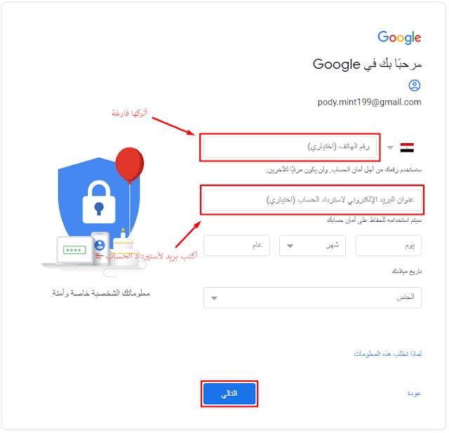 انشاء حساب Gmail بدون رقم هاتف 2019 Google Map Map Screenshot