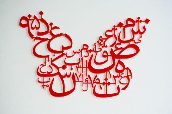 Arabic Shapes - by Rens Dekker