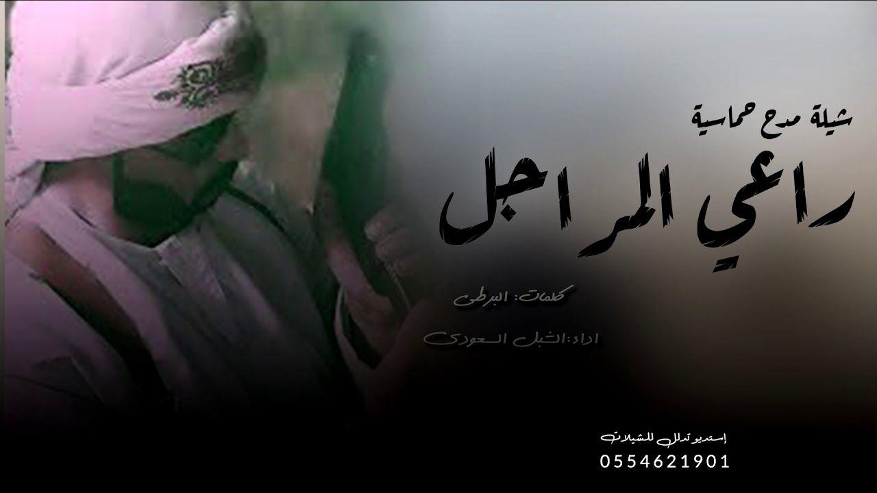 شــيلة حمــاسية بعنوان راعي المراجل مثل الجبل شامخ تشهد لك ال Arabic Calligraphy Calligraphy