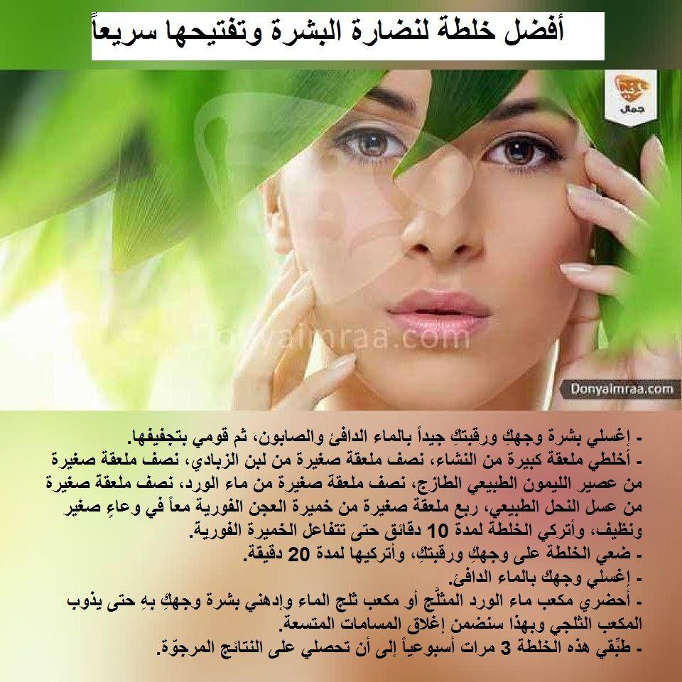 إليك خلطة لنضارة البشرة وتفتيحها حتى تحظين ببشرة مشرقة ومتلألئة جمال بشرة وصفات طبيعية خلطة طبيعية نضارة Face Skin Care Beauty Skin Care Face Skin