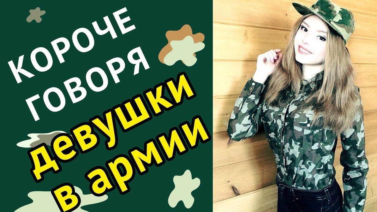 Koroche Govorya Devushki V Armii Prikolnoe Pozdravlenie S 23