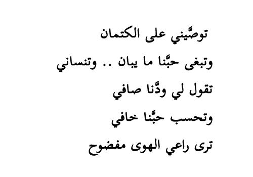 Instagram Hendabuhaimed Arabic Poetry Quotes