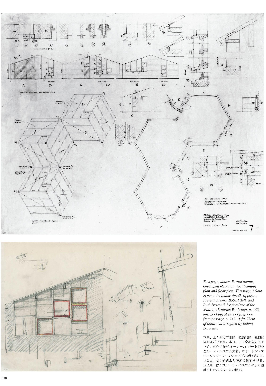 A U 09 02 Esherick House By Louis Kahn Architecture Architecture Sketch Esherick House