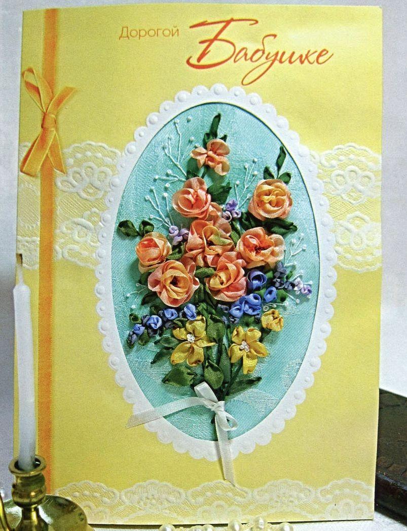 Открытка с цветами своими руками из лент, открытка охотнику открытки