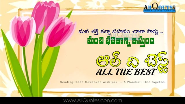 Famous-All-Best-Telugu-Quotes-Wishes-Greetings-Friends-Lover