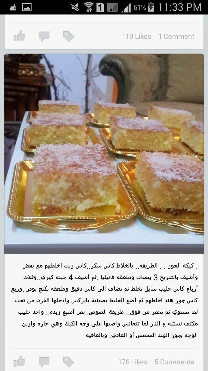 كيكة جوز الهند بالجبنة الكيري Arabic Sweets Cooking And Baking Desserts