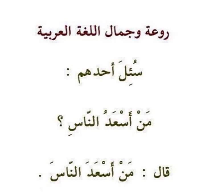 Connu Épinglé par Malak Salah sur أتكلم عربي | Pinterest | Proverbe  TH93