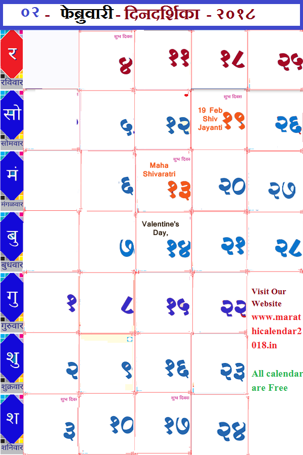 kalnirnay marathi calendar february 2019