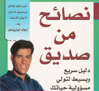 تحميل كتاب نظرية الفستق pdf اليك كتابي
