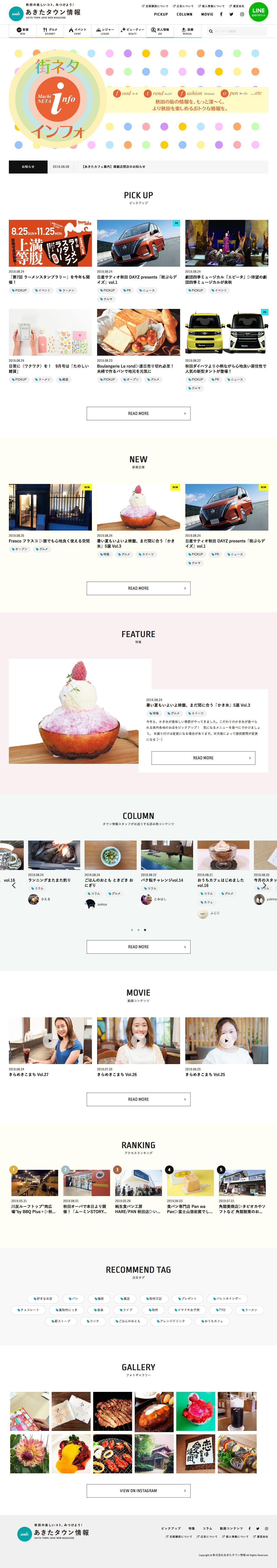 あきたタウン情報 ウェブデザイン Webデザイン デザイン
