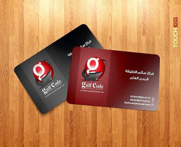 gulf code card by Ahmed Madyan , via Behance