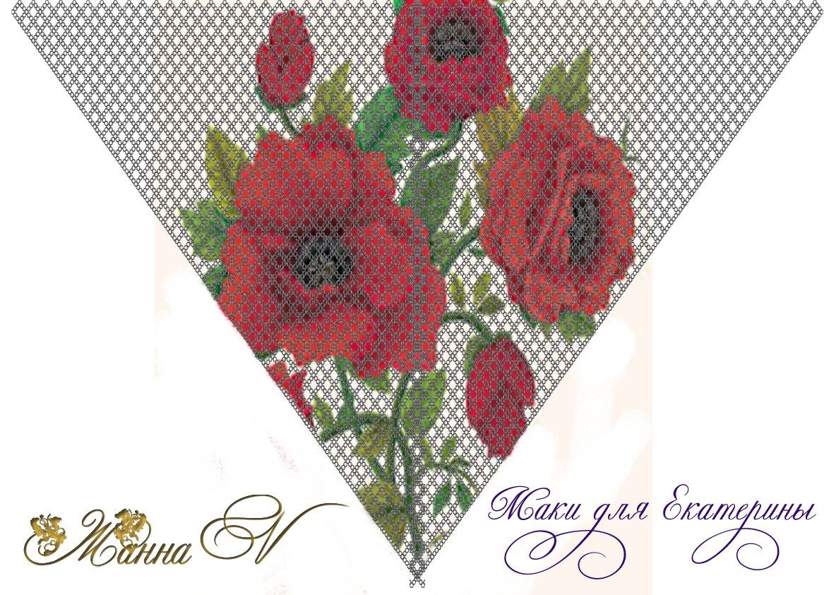 бисероплетение схемы цветы мак