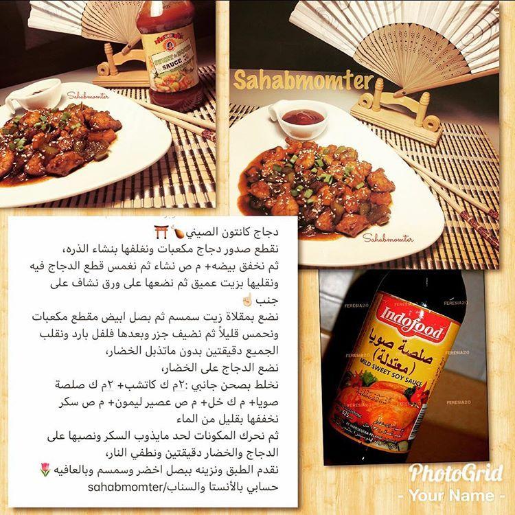 دجاج كانتون الصيني Recipes Yummy Food Food