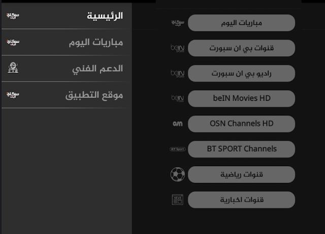 free arabic iptv apk code