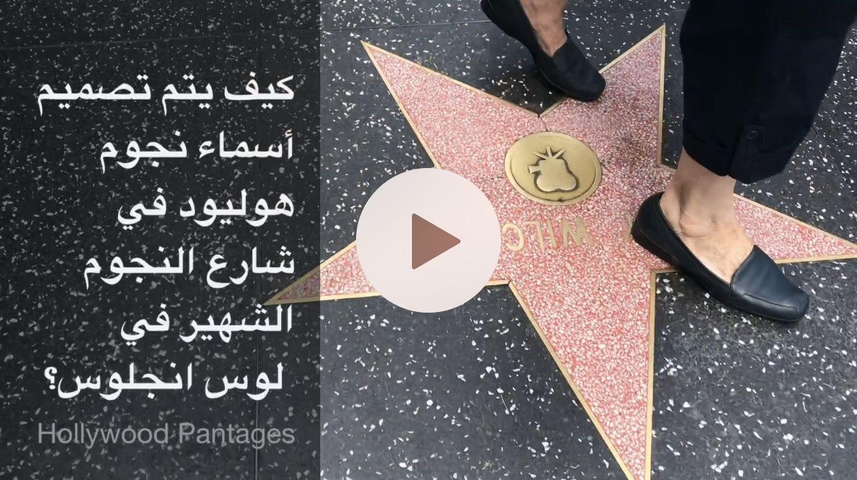Pin By Us In Arabic On هل شاهدتم كيف يتم تصميم أسماء نجوم هوليوود في شارع النجوم الشهير في لوس أنجلوس Hollywood Walk Of Fame Star Hollywood Walk Of Fame Hollywood