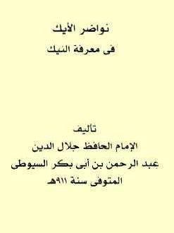 نواضر الأيك في معرفة النيك Pdf جلال الدين السيوطي طلاب Pdf Books Books My Books