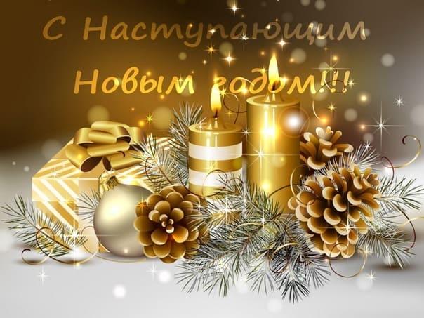 Prikolnye Otkrytki S Nastupayushim Novym Godom 2020 Skachat Besplatno Otkrytki Novogodnie Pozhelaniya Prazdnik
