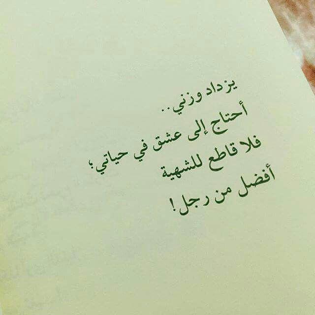 لا قاطع للشهية أفضل من رجل Words Beautiful Words Arabic Quotes