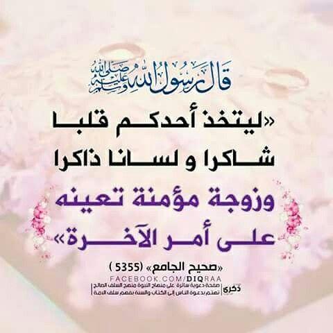 ربى اللهم أنى أسألك قلبا شاكرا و لسانا ذاكرا و زوجا صالحا يعيننى على امر الدنيا والاخرة Holy Quran Hadith Islam