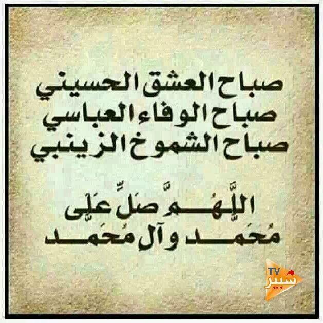 اللهم صلى على محمد وال محمد Calligraphy Arabic Calligraphy Tv