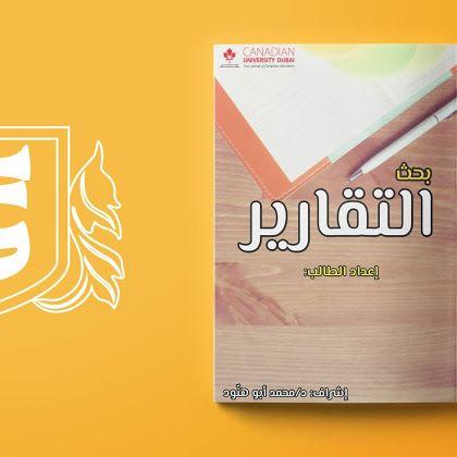 غلاف بحث التقارير من تصميمي Book Cover Books Labels